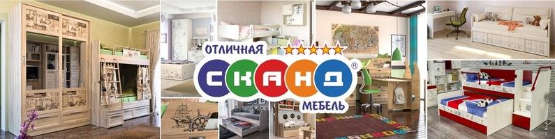 Мебельная фабрика Сканд. Детская мебель Сканд
