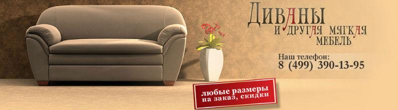 Мебельная фабрика Танго. Мягкая мебель Танго