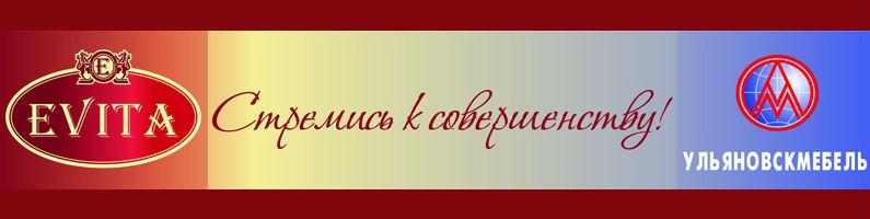 Баннер фабрики «Ульяновскмебель»