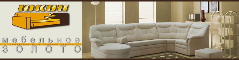 Мебельная фабрика Юкон. Мягкая мебель Юкон