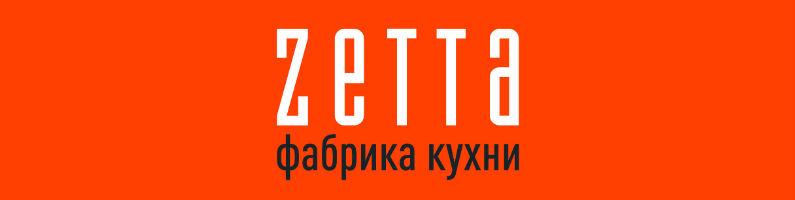 Мебельная фабрика Zetta. Кухонная мебель Zetta