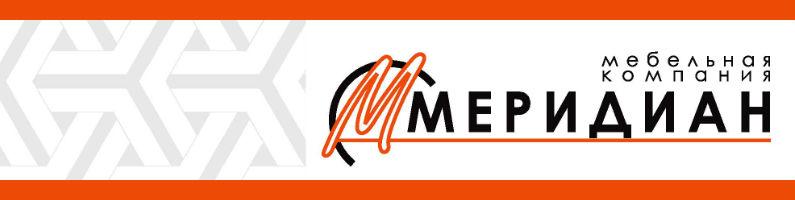 Мебельная компания Меридиан