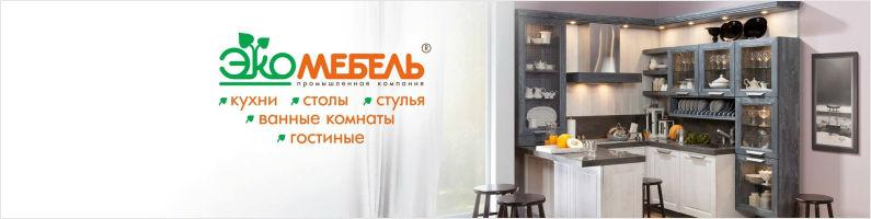 Мебельная фабрика Экомебель