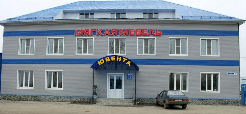 Фото фабрики Ювента