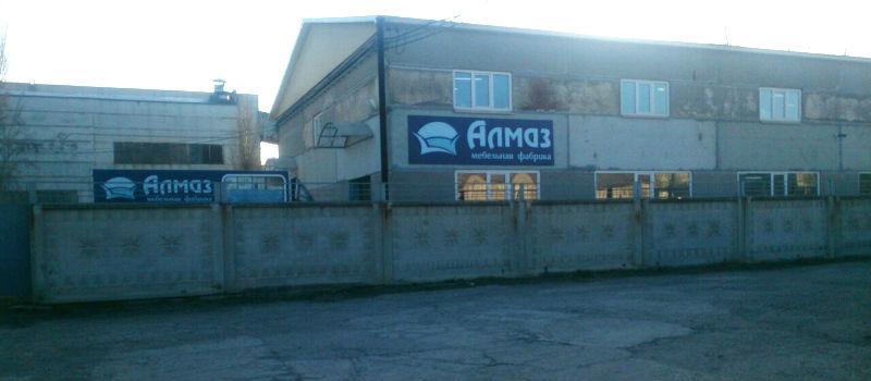 Фотографии цехов фабрики Алмаз