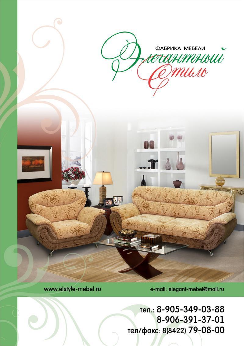 Каталог мебельной фабрики Элегантный стиль