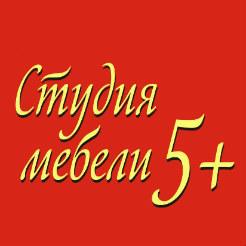 Логотип студии «5 с плюсом»