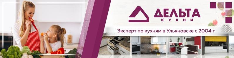 Мебельная фабрика Дельта. Кухонная мебель Дельта