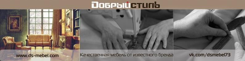 Мебельная фабрика Добрый стиль
