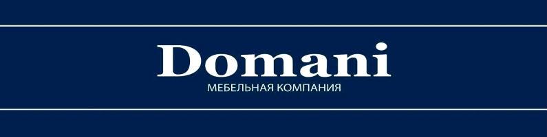 Мебельная фабрика Domani