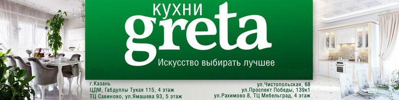 Баннер фабрики «Greta»