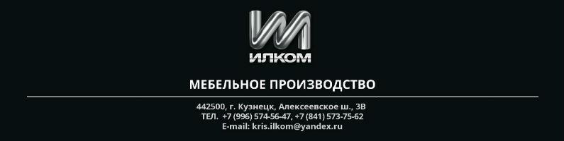 Мебельная фабрика Илком