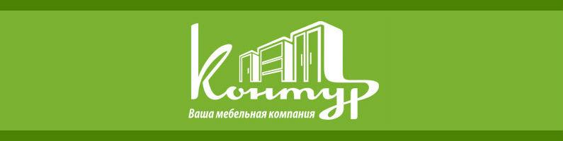 Мебельная фабрика Контур