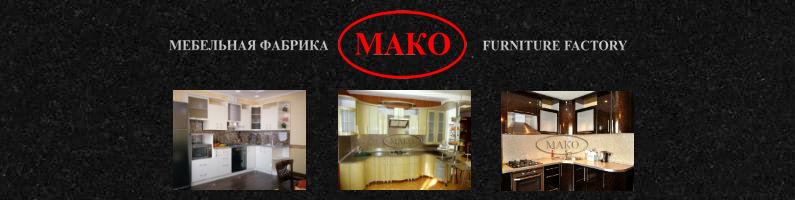 Мебельная фабрика Мако