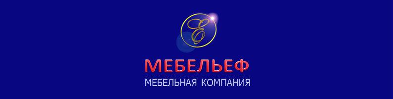 Мебель Мебельеф ульяновского производства. Фабрика Мебельеф.