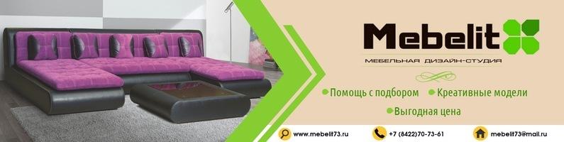 Баннер мебельной дизайн-студии Mebelit
