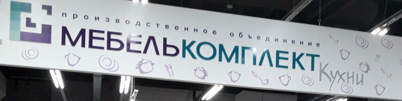 Баннер фабрики Мебелькомплект