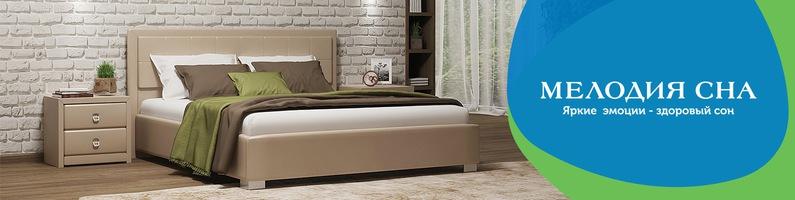 Мебельная фабрика Мелодия сна. Корпусная мебель Мелодия сна