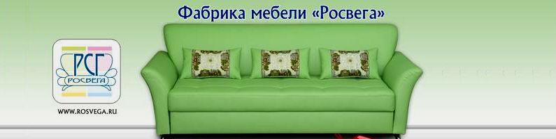 Баннер фабрики «Росвега»