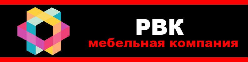 Мебельная фабрика РВК. Корпусная мебель РВК