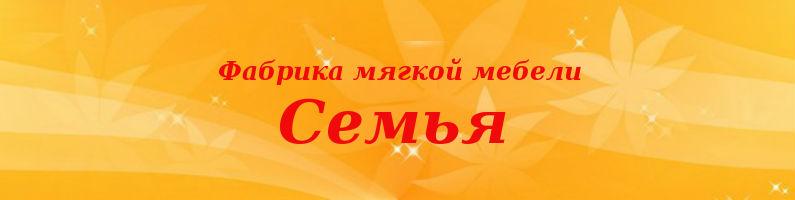 Мебель Семья. Кузнецка фабрика Семья