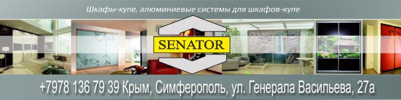 Мебельная фабрика Сенатор