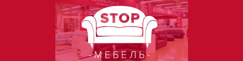 Мебельная фабрика STOP мебель