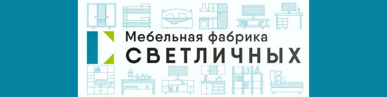 Баннер фабрики Светличных
