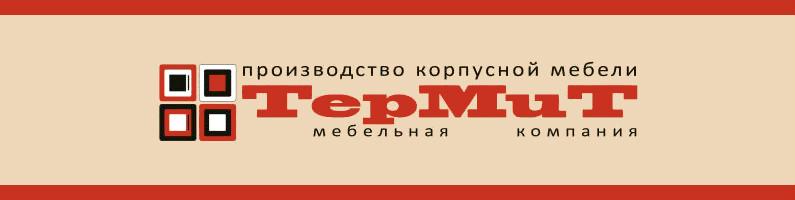 Баннер фабрики «Термит»