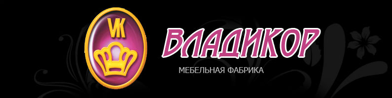 Баннер фабрики «Владикор»