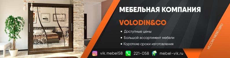 Мебельная фабрика Volodin&Co