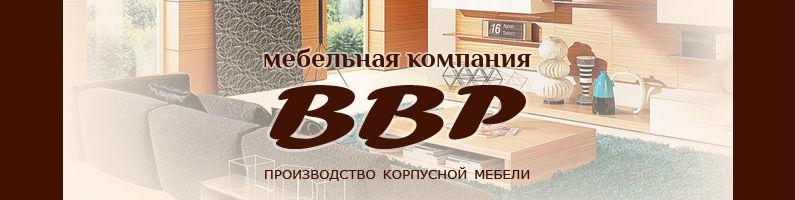 Мебельная фабрика ВВР. Корпусная мебель ВВР