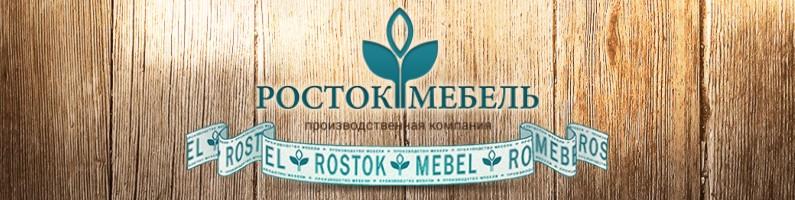 Баннер фабрики «Росток»