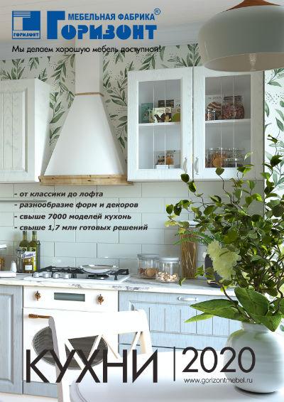 Каталог кухонных гарнитуров