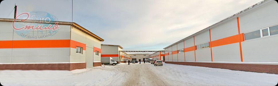 Фото фабрики «Евростиль»