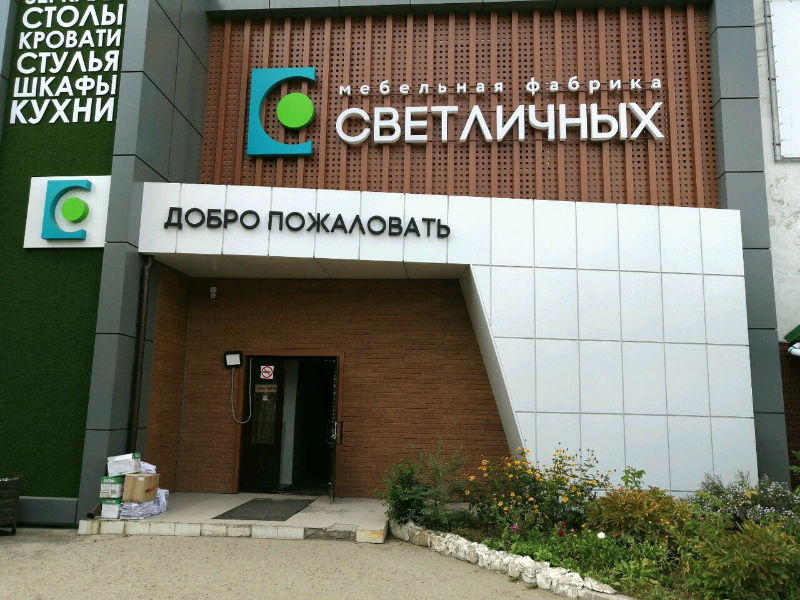 Фото фабрики Светличных