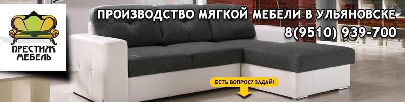 Мебель Престиж. Ульяновская фабрика Престиж