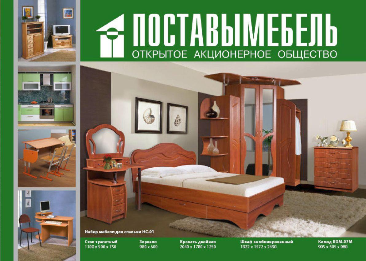 Каталог фабрики ОАО «Поставымебель»