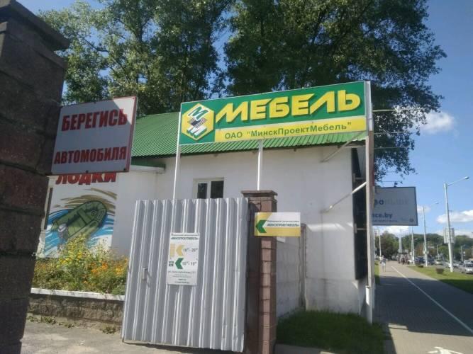 Фото фабрики МинскПроектМебель