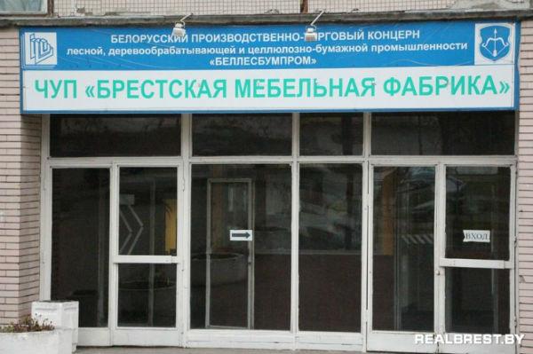 Фото Брестской мебельной фабрики
