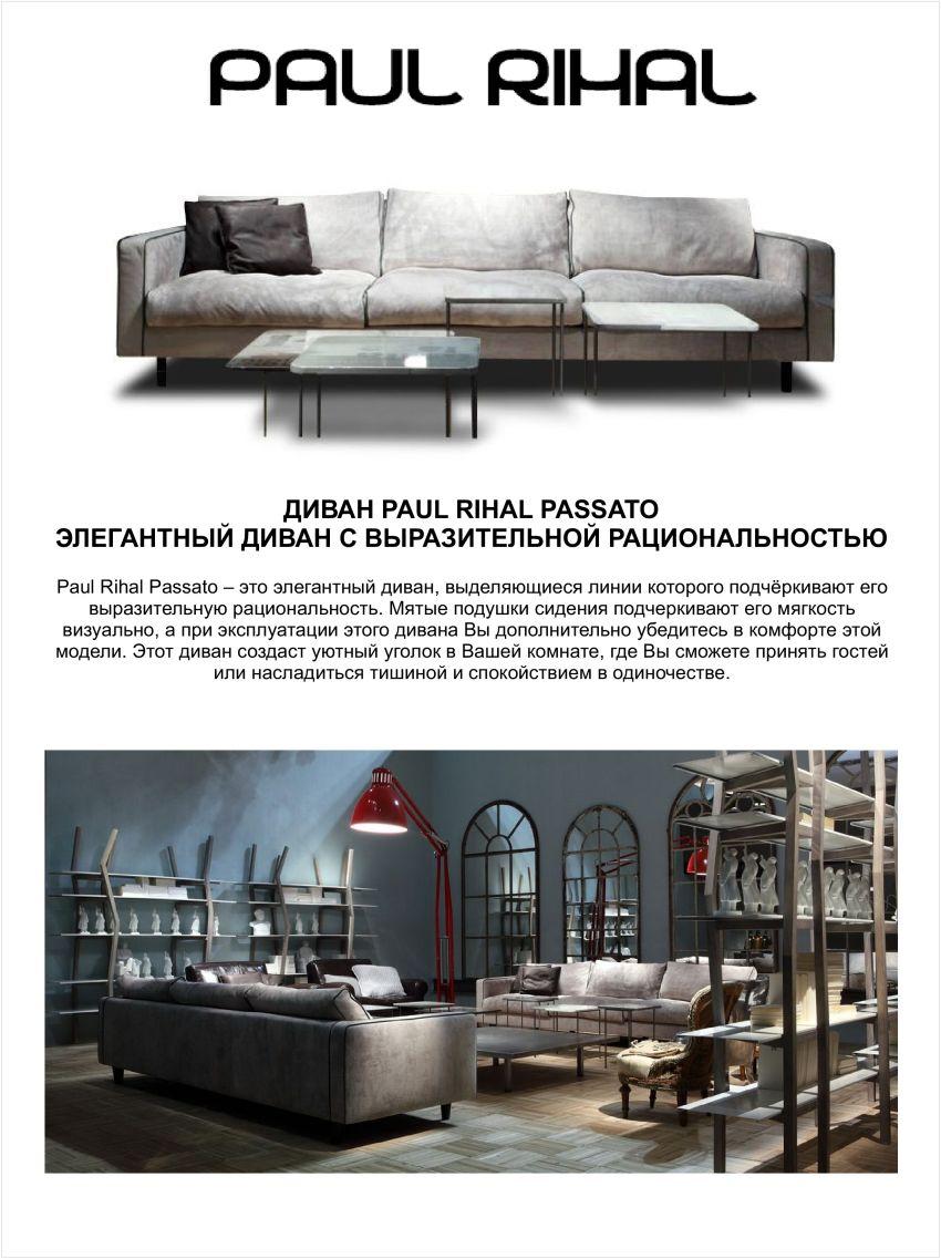 Каталог фабрики Paul Rihal