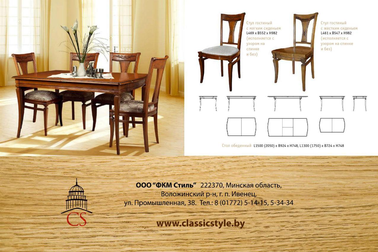 Каталог фабрики Classic Style