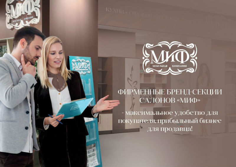 Фирменные бренд-секции салонов (pdf файл)