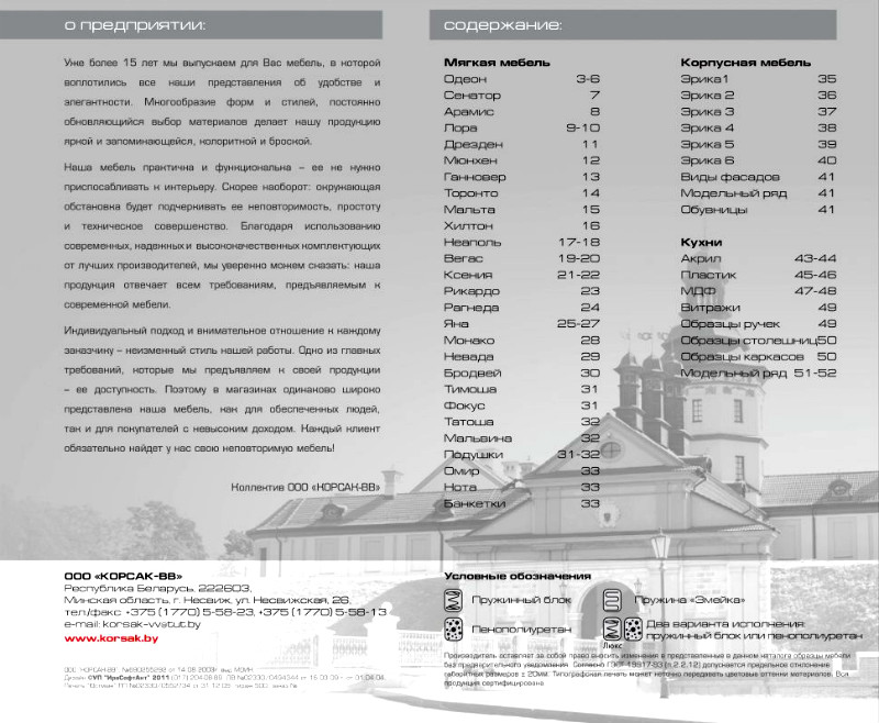 Каталог фабрики Корсак