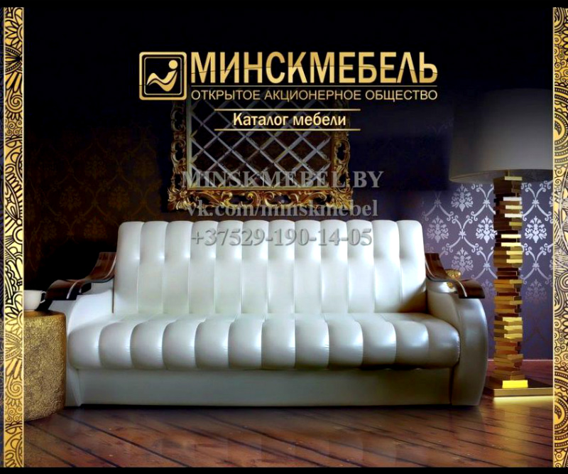 Каталог фабрики Минскмебель