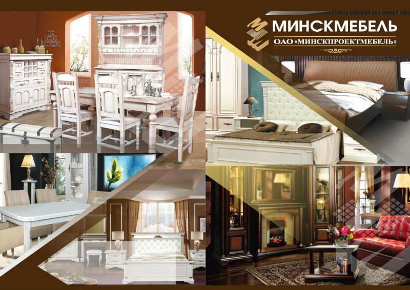 Каталог фабрики МинскПроектМебель