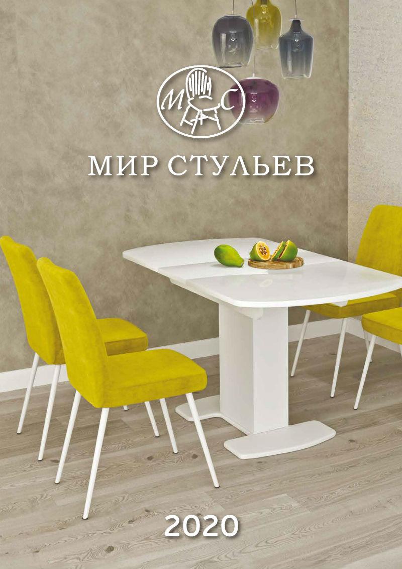 Каталог фабрики «Мир стульев»