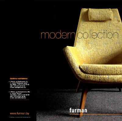 Каталог мебели в стиле Модерн