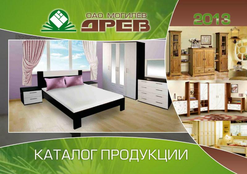 Каталог мебели от фабрики Могилевдрев