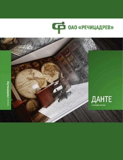 Каталог ОАО «Речицадрев». Серия мебели «Данте»